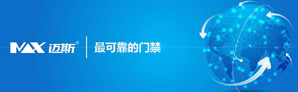 深圳市迈斯云门禁网络科技有限公司