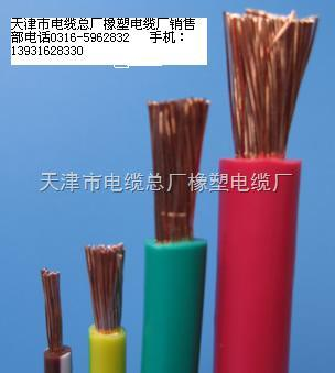 电缆/YHYH小猫牌电焊机电缆YH电缆,上海通用电缆...