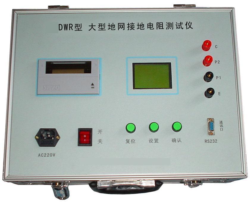 dwr-5a地网接地电阻测试仪