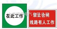 塑料板標示牌