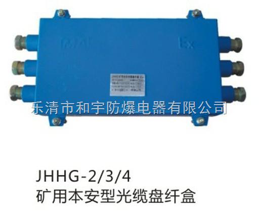 """描述   1、防爆型式:矿用本质安全型、防爆标志:ExibI; 2、接入光缆外径:6~13mm,定制13~16mm 3、外型尺寸L×B×H(mm):375×140×70; 4、质量:约2.0Kg; 5、盘纤盒允许盘纤光纤芯数:常规一层,12芯,二层24芯。 定制三层36芯,四层48芯。 乐清市和宇防爆电气有限公司位于""""中国电器之都""""、""""中国防爆电器生产基地""""—浙江?"""