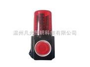 FL4870/LZ2多功能声光报警灯|安全警示灯