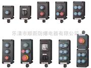 BZA8050-A2B1GBZA8050防爆防腐控制按钮盒