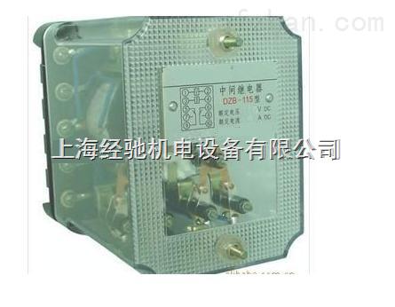 dzb-115,dzb-127中间继电器价格