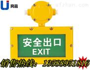 BSC7900〔BSC7900〕<BSC7900>「BSC7900」BSC7900防爆标志灯