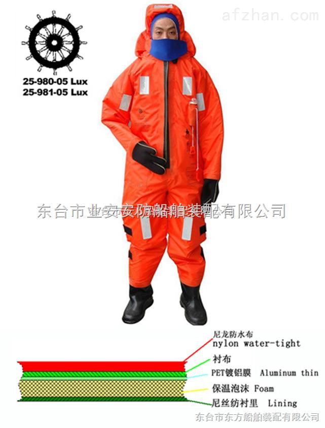 浸水保温服,保温救生服优质供应商