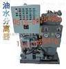 YWC油水分離器 15ppm艙底油污水分離裝置 IMO MEPC.107(49)標準
