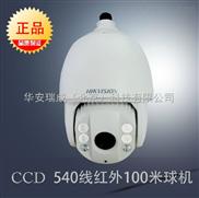DS-2AE7152-A???40线23变倍红外智能球机