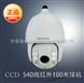 DS-2AE7152-A海康540线23变倍红外智能球机