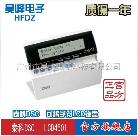 泰科dsc 键盘lcd4501防盗报警主机专用