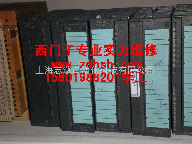 6ES7 322输出端没有输出维修
