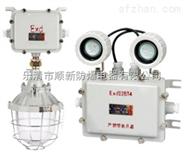 BCJ-B/20BB防爆應急照明燈