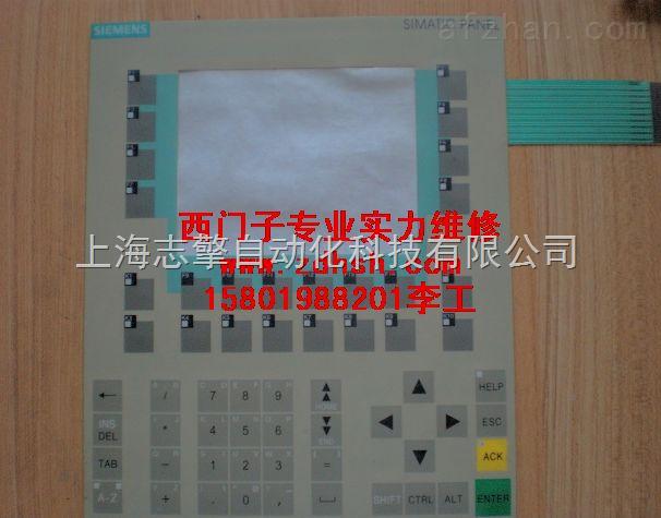 6av3535-1ta01-0ax0,西门子操作按键膜