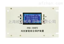 PIR-300FJ 双电源对旋风机开关智能综合保护装置