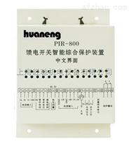 PIR-800馈电智能综合保护装置