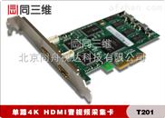 T201-超高清HDMI视频采集卡