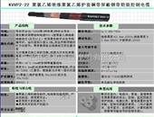 KVVP22铠装动力屏蔽电缆