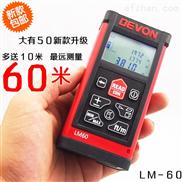 天津市大有LM60手持激光测距仪