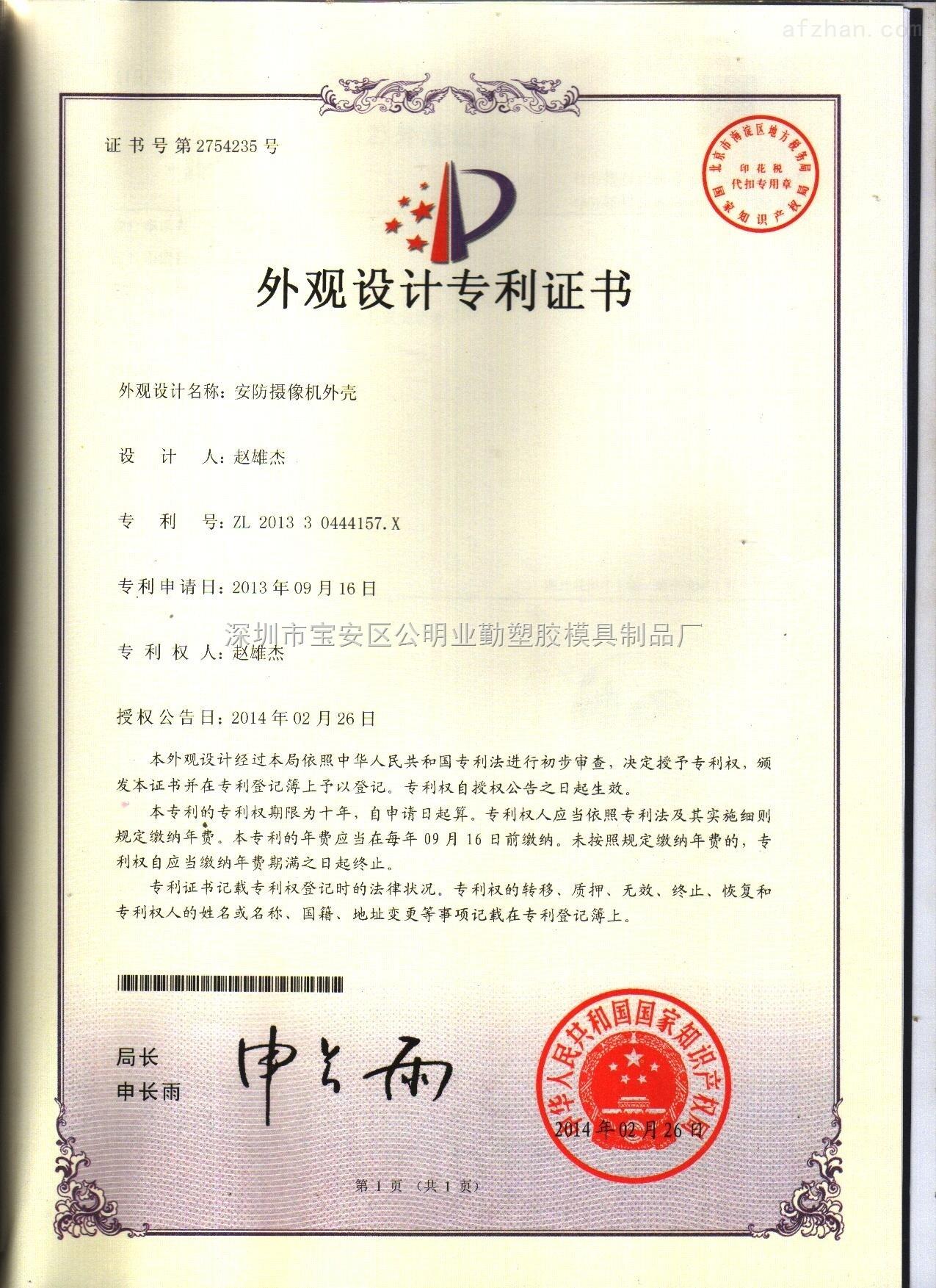 安防网络摄像机外壳设计专利证书
