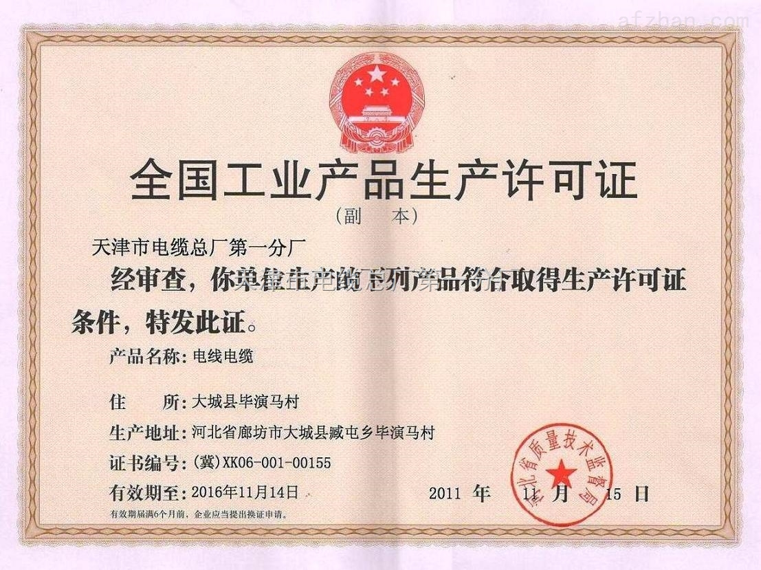 生产许可证1