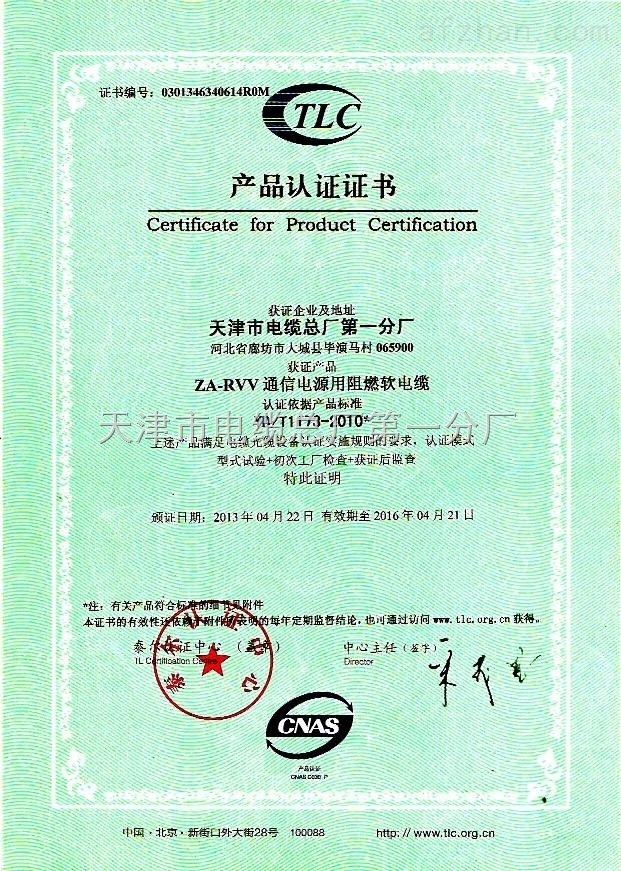 产品 认证证书