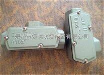 BHC-DN20三通防爆穿线盒