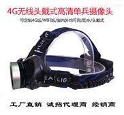 WIFI无线摄像机3G4G高清单兵摄像头