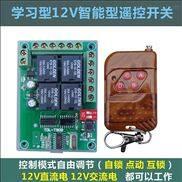 拓迪12V电动门遥控开关 学习型门禁无线遥控模块