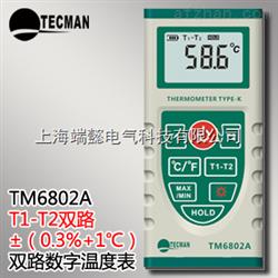 TES-1305记忆式温度表