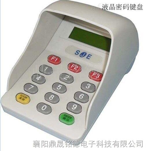 银行专用密码键盘