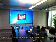 会议系统P1.923超清彩屏厂家制作报价