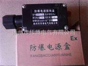 BHR81A-15D/3防爆电源接线盒