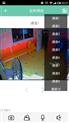 物盟雲視頻遠程監控平台