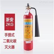 浙安 二氧化碳2KG灭火器