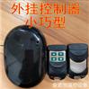 学习型          外挂电机控制器 (配金属遥控器)