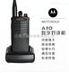 摩托罗拉magone A9商务对讲机 数字化手持对讲机 正品保证
