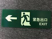 铝板标识标牌 安全出口标志