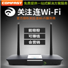 强制关注连WiFi吸粉无线路由 RippleOS小博