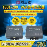 200米VGA信号网线高清延长器