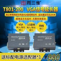200米VGA信號網線高清延長器