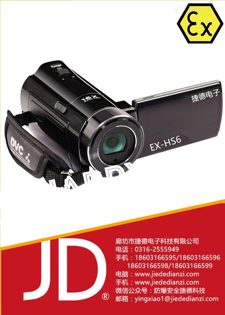 防爆高速摄像取证仪