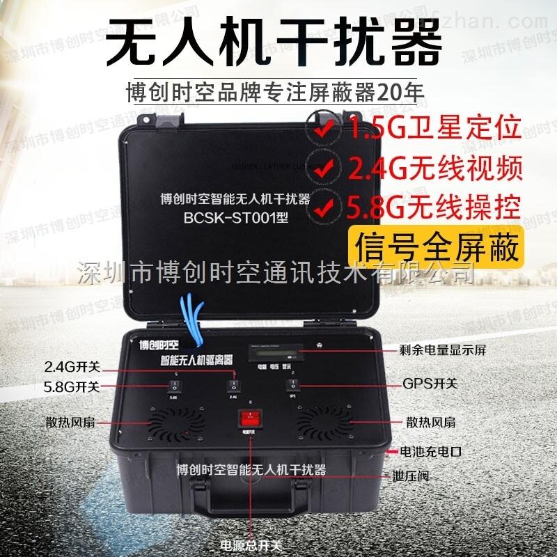 无人机屏蔽器深圳无人机干扰屏蔽器厂家