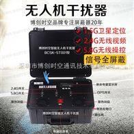 BCSK-ST001型无人机屏蔽器深圳无人机干扰屏蔽器厂家