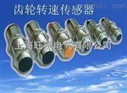 上海旺徐齿轮转速传感器