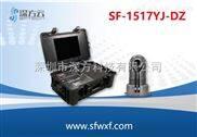 SF-1517YJ-DZ 應急指揮圖傳設備 無線監控攝像機 無線網橋傳輸一體箱