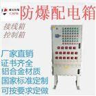防爆动力箱价格与图片