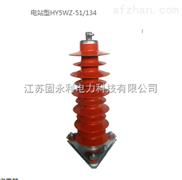 高压复合氧化锌避雷器YH5CR-3.8/12.0厂家