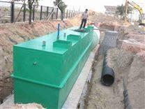 舟山地埋式生活买污水处理装置工艺