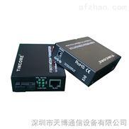 供應天博百兆光縴收發器單模單縴光電轉換器