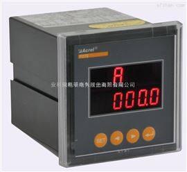PZ72-AI/MC数显电流表带485通讯 模4-20MA输出